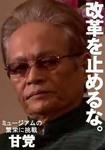園咲パパ.jpg