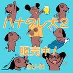 ハナタレ犬2宣伝.jpg