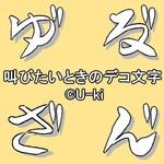 叫びたいときのデコ文字 宣伝01.jpg