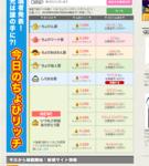 Screenshot-2018-2-7 ちょ日新聞 ちょびリッチ.png